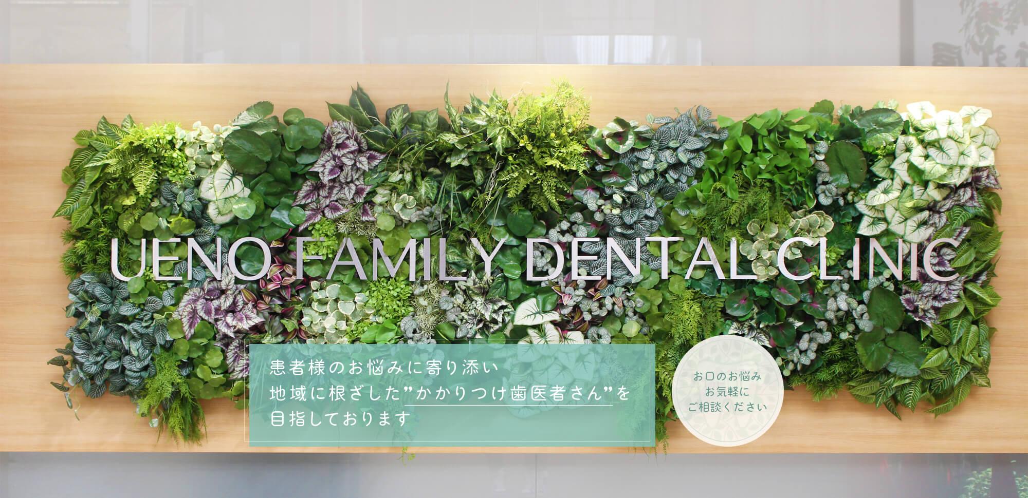 """患者様のお悩みに寄り添い地域に根ざした""""かかりつけ歯医者さん""""を目指しております"""