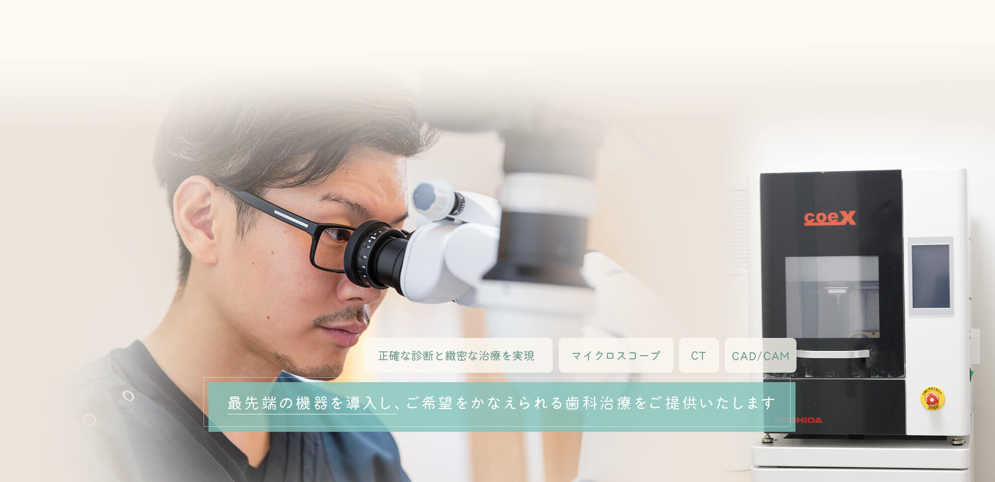 最先端の機器を導入し、ご希望をかなえられる歯科治療をご提供いたします