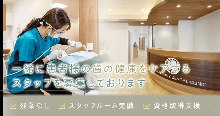 一緒に患者様の歯の健康をケアするスタッフを募集しております
