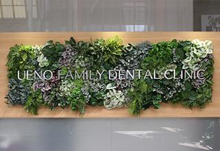 うえのファミリー歯科クリニック
