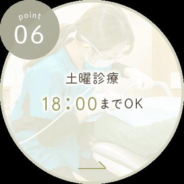 土曜診療18:00までOK