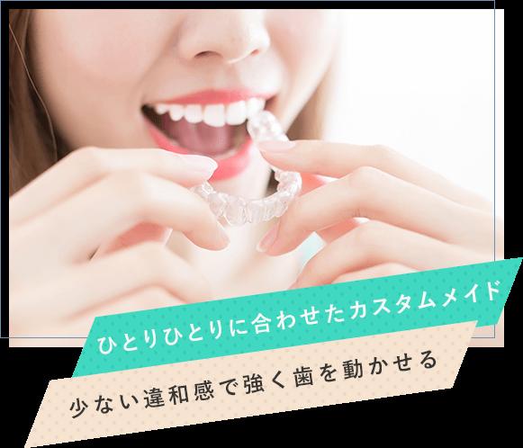 ひとりひとりに合わせたカスタムメイド/少ない違和感で強く歯を動かせる