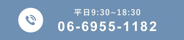 06-6955-1182